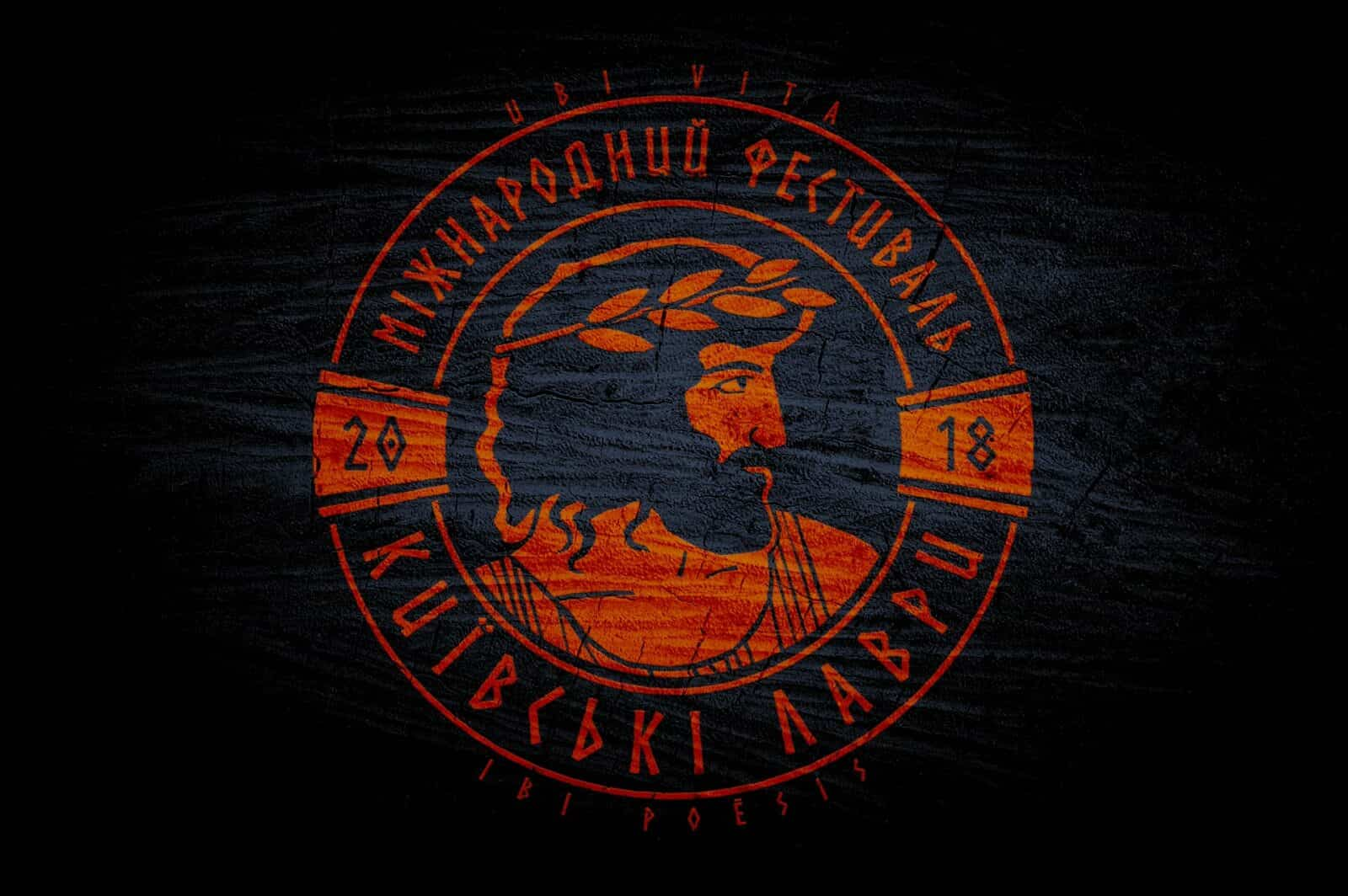 Міжнародний фестиваль «Київськілаври»