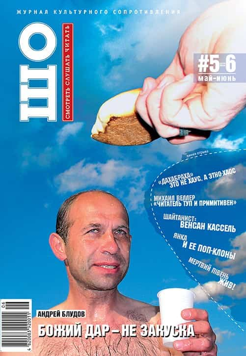 №5-6(7-8) 2006