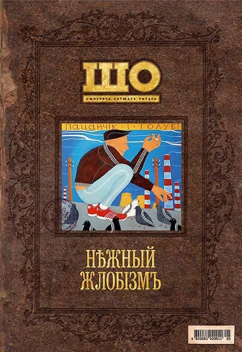 №5-6(55-56) 2010