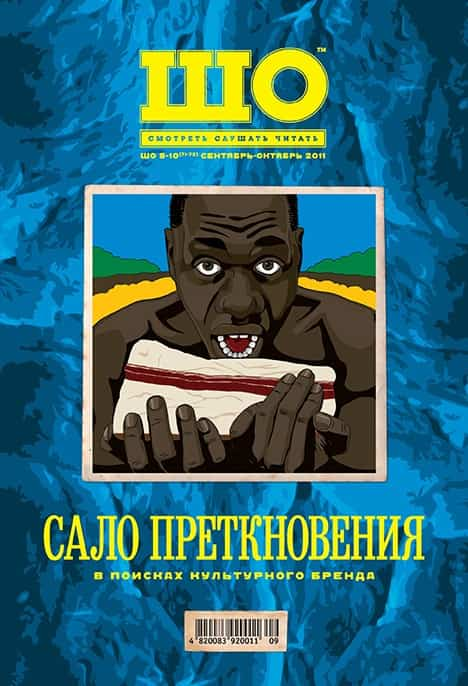 №9-10(71-72) 2011