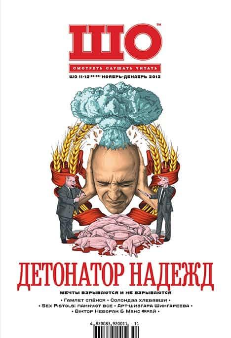 №11-12(85-86) 2012
